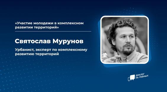 Svyatoslav-Murunov2.jpg